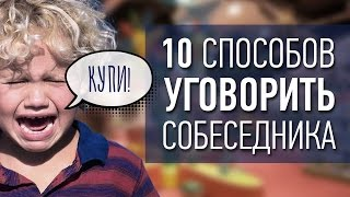 КАК УБЕДИТЬ ЧЕЛОВЕКА 10 способов(В этом видео мы расскажем вам о десяти способах как уговорить человека или заставить его принять выгодное..., 2016-02-10T07:55:01.000Z)