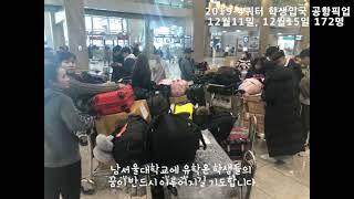 인천공항 학생픽업 영상