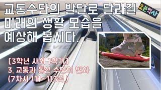 [초등 3학년 사회] 교통수단의 발달로 달라질 미래 (…