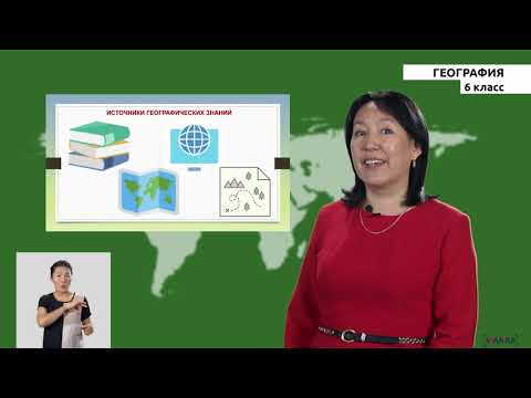 Онлайн уроки по географии 6 класс видео