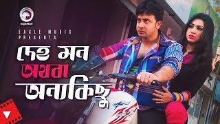 Deho Mon Onno Kichu | Movie Scene | Shakib Khan | Apu Biswas |…