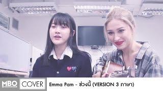 ช่วงนี้ : [Cover 3 ภาษา By EMMA PAM]