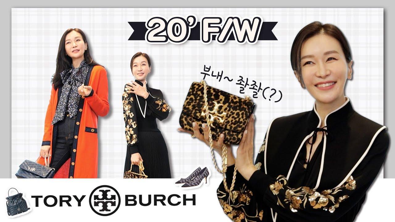 EP65–토리버치20FW신상쇼핑[가을룩고를땐토리버치!]/신상쇼핑/2020FW/가을겨울템/토리버치/ToryBurch/원피스가방옷
