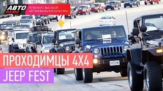 Проходимцы 4х4 - Jeep Fest - АВТО ПЛЮС