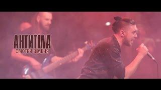 Антитіла - Смотри в меня / Live