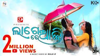 Lage Re Aaji | Full Video | Subhasis | Namrata | Raja D | Asima Panda | Swayam Padhi | OdiaNews24