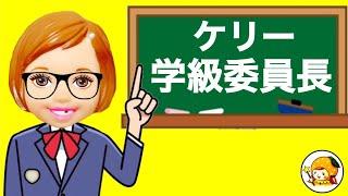 ケリー 学級委員になる❤︎ あみだくじでミキちゃんマキちゃんは給食委員★ エマ 学校 おもちゃ ここなっちゃん