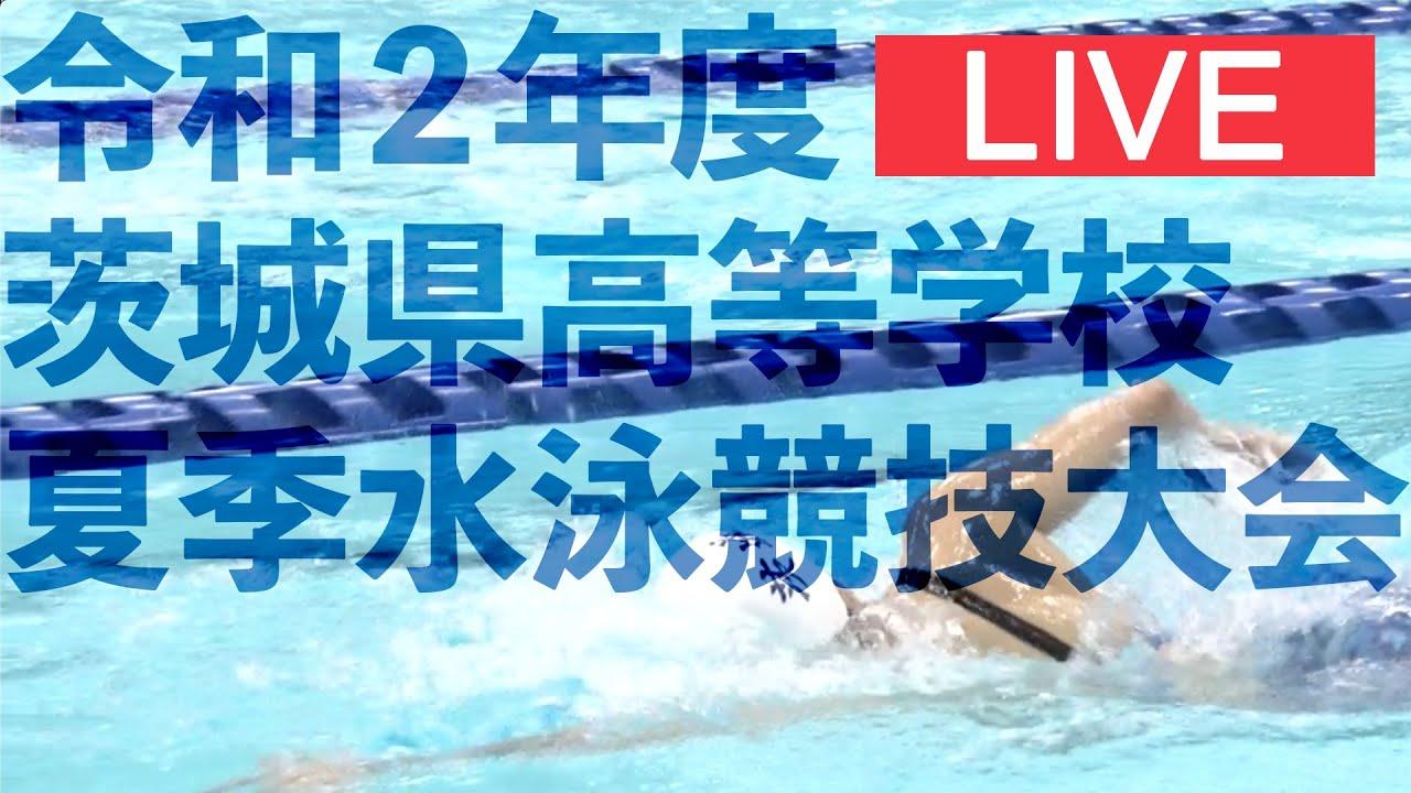 水泳 茨城 連盟 県 茨城県体育協会加盟団体事務局一覧