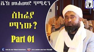 Selefiya Manew? | Sheikh Mohammed Hamidiin | Part 01