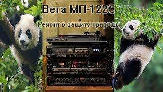 Ta'mirlash VEGA MP-122C (Greenpeace nashr-uzbek)