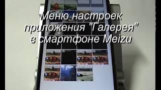 Налаштування програми Галерея в смартфон Meizu