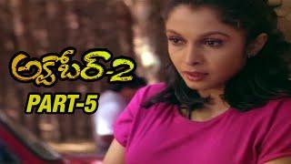October 2 Full Movie | Part 5 | Anand Babu | Prithvi Raj | Ramya Krishna | Madhu Bala