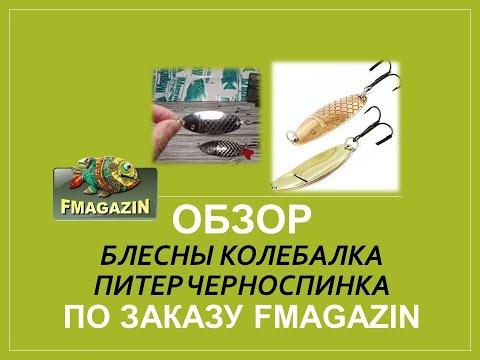 Обзор блесны Колебалка Питер Черноспинка по заказу Fmagazin