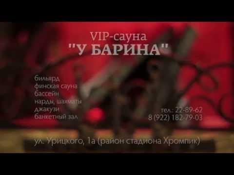 VIP сауна У Барина