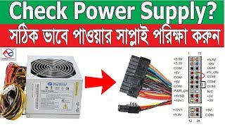 how to check Computer Power Supply  | Atx Power connector pin out and working | Bangla
