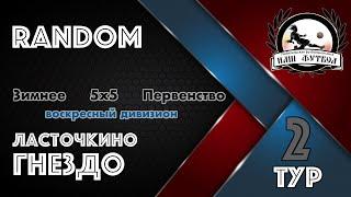 Random - Ласточкино гнездо 11 - 7 2 тур Зимнее первенство 2021 Воскресный дивизион