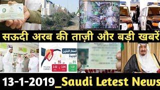 13-1-2019_Saudi Arabia Today Breaking News Updates,, सऊदी की बड़ी खबरें,,By Socho Jano Yaaro