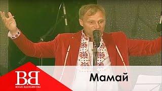 Смотреть клип Воплі Відоплясова & Dj Amarilyo - Мамай