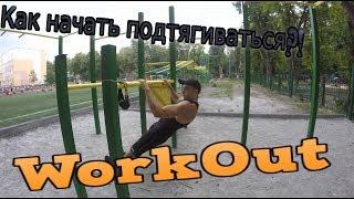 WorkOut на турниках!! //Как начать подтягиваться? //Как правильно начать что бы получить результат?!