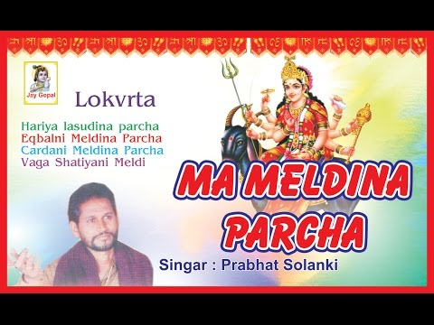 Maa Meldi Na Parcha | Gujarati Lok Varta By Prabhat Solanki