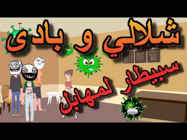 شلالي و بادي - سبيطار لمهابل - chlali wa badi 2021