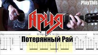 Гитара [Ария - Потерянный Рай] разбор на гитаре | Уроки Гитары от PlayThis#16