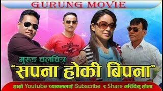 """Gurung movie  llम्होरा कि सैंम ll नेपाली भाषाको गुरुङ चलचित्र """"सपना होकि बिपना"""" 2076....."""
