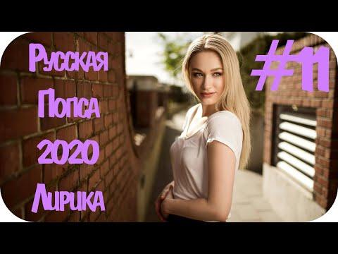 🇷🇺 РУССКАЯ ПОПСА 2020 ЛИРИКА 🎶 Русская Поп Музыка 2020 🎶 Русская Музыка 2020 🎶 New Russian Pop #12
