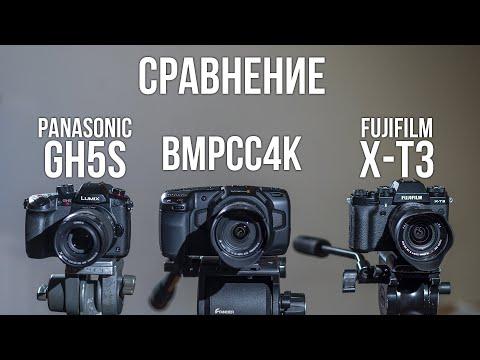 Panasonic GH5s Vs Fujifilm X-T3 Vs BMPCC4K. Сравнение.