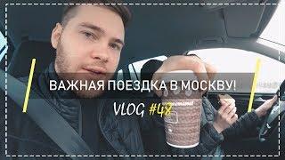 Смотреть видео VLOG #48. Моё Хобби! Очень важная поездка в Москву! онлайн