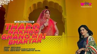 Tharo Nakharo Ghano Hai Bhartar  | Rajasthani Song | Veena Music Rajasthan