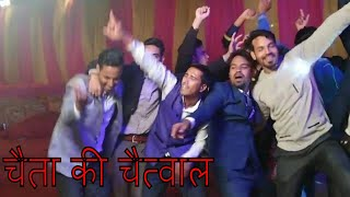 full Masti || चैता की चैत्वाल || chat ki chaitwal song ||chaita ki chaitwal dance video ||