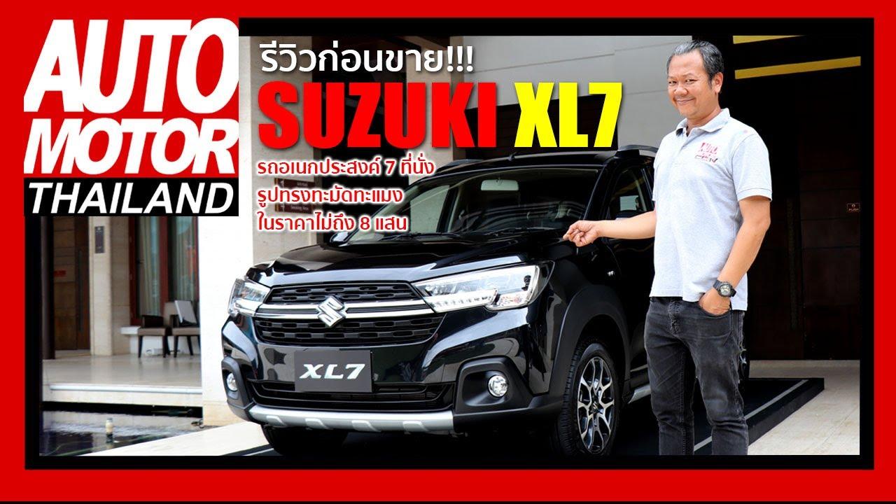 รีวิวก่อนขาย!!! New Suzuki XL7 2020 รถอเนกประสงค์รูปทรงทะมัดทะแมง ในราคาไม่ถึง 8 แสน