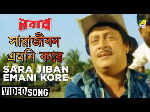 Sara Jiban Emani Kore   Nawab   Bengali Movie Song   Amit Kumar