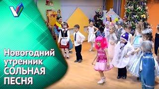 Новогодний утренник в детском саду  Прикольный танец[Студия Отражение - VideoReflex]