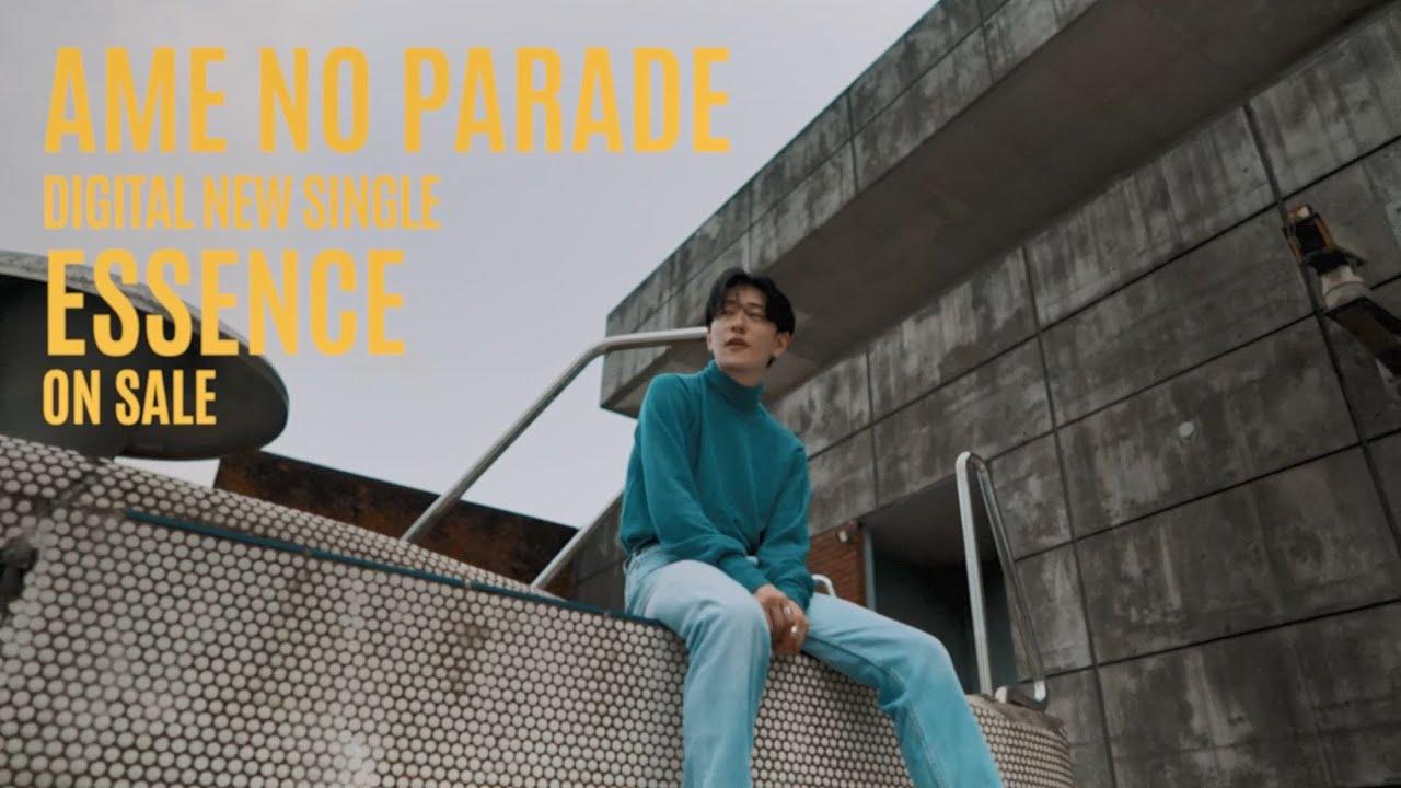 雨のパレード - ESSENCE(Official Teaser)