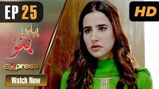Pakistani Drama | Piyari Bittu - Episode 25 | Express Entertainment Dramas | Sania Saeed, Atiqa Odho