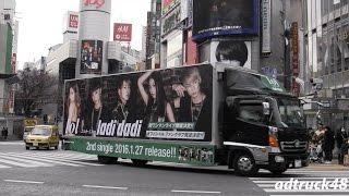 """渋谷を走行する、lol (エルオーエル) 2016年1月27日発売 2nd single """"la..."""