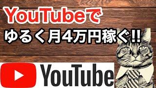 YouTubeアドセンスで稼ぐ!youtubeアフィリエイトでゆるく月4万円の副収入を得るノウハウ!プレゼント付き♫【ゆるBiz】 screenshot 5