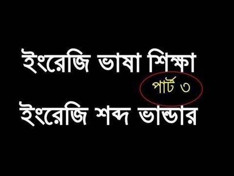Learn English Through Bengali - English To Bangla Word ...