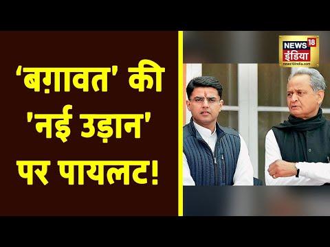 Punjab के बाद अब Rajasthan में दिखे बगावती तेवर, एक Tweet से हुआ बवाल