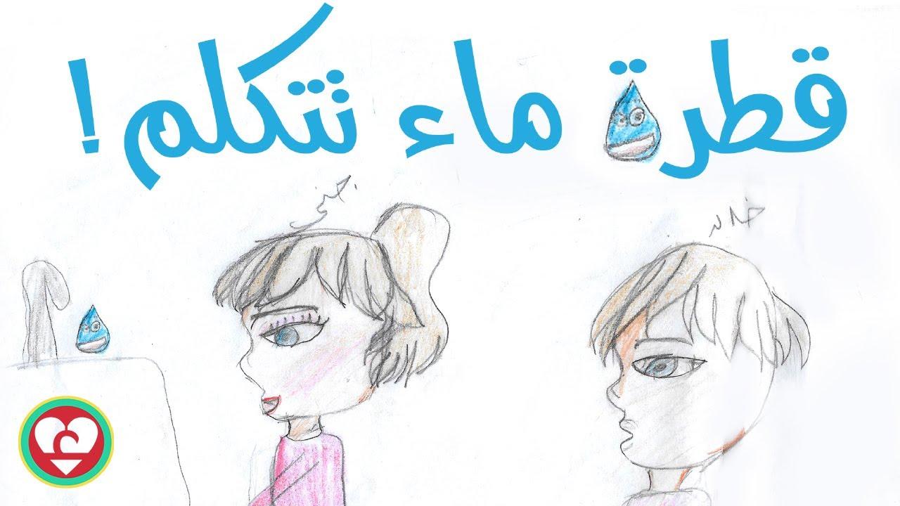حكاية قطرة ماء تتكلم تأليف ورسم الطفل خالد   مكتبة الحكايا.