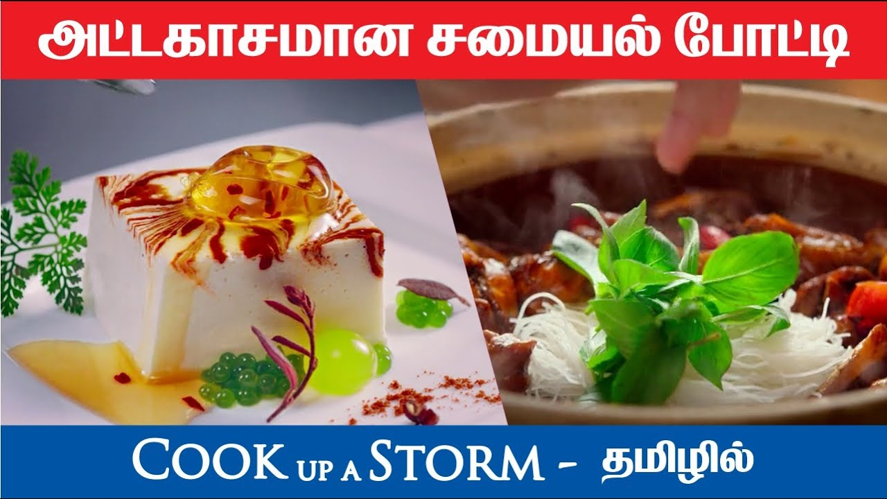 Download Cook up a Storm tamil dubbed chinese cooking movie