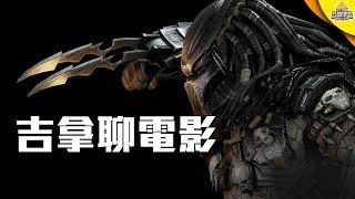 【加點吉拿棒】終極戰士:掠奪者/五大被修改刪減的場景!