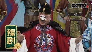 《九州大戏台》 20190429 豫剧《芝麻官挂帅》片断(一)| CCTV戏曲