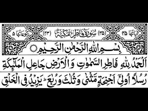 Surah Fatir Full ||By Sheikh Shuraim With Arabic Text (HD)