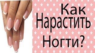 Наращивание ногтей гелем в домашних условиях на формах ( френч) Как нарастить ногти?