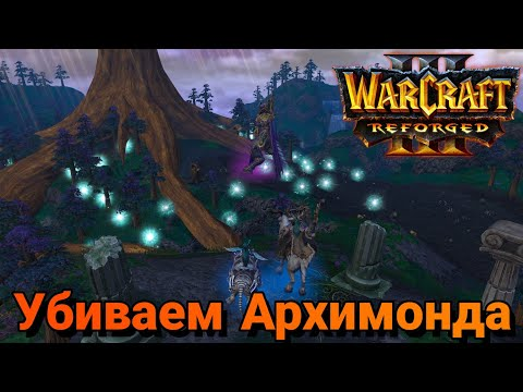 Убиваем Архимонда | Прохождение кампании эльфов пятой главы | WarCraft III Reforged