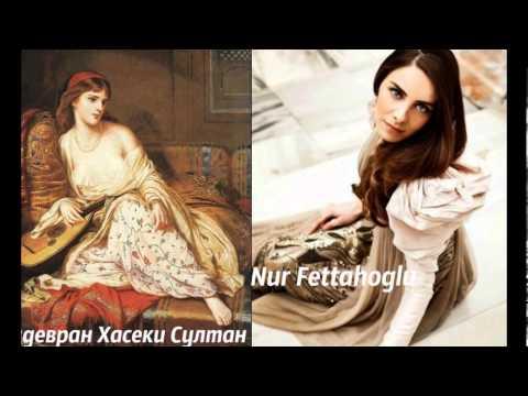 Актеры сериала Великолепный Век и герои Османской империи.