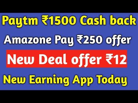 Paytm ₹1500 Cash back offer, Amazone pay ₹250 offer, New Deal offer ₹12, Paytm New Upi offer, Today,